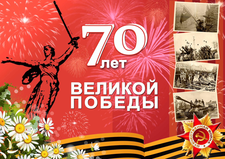 Великая победа-70-летие
