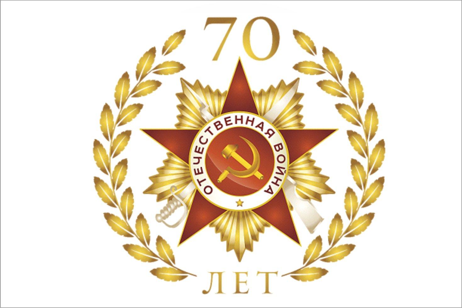 70-let-pobedy-v-velikoy-otechestvenoy-voyne