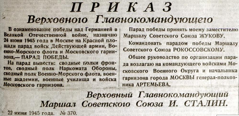 Приказ_Верховного_Главнокомандующего_Сталина_22_июня_1945г._парад_победы