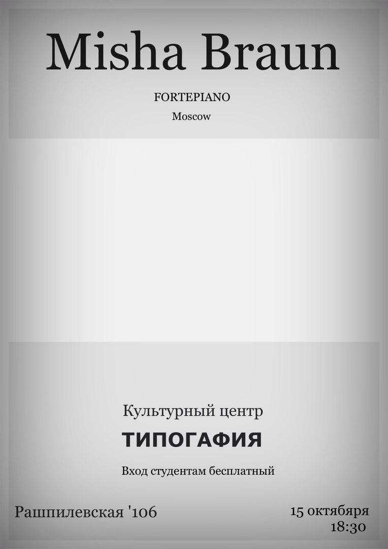 misha_braun_pianist_concert_krasnodar_tipografia