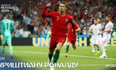 cristianu_ronaldu_portugal_spain_world_cup_russia_soci_fisht_15_06_2018